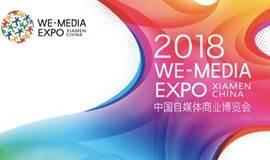 2018首届中国自媒体投融资高峰论坛