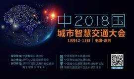 第一届中国城市智慧交通大会