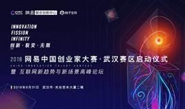 2018网易中国创业家大赛·武汉赛区启动仪式暨互联网新趋势与新场景高峰论坛