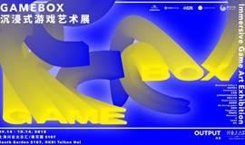 【GAMEBOX】沉浸式游戏艺术展