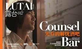 露台012 | 他想把台北的 Counsel Bar 搬来深圳, 用一杯精酿解你心里的乏