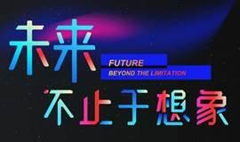 限时早鸟丨恒生技术开放日:未来,不止于想象!