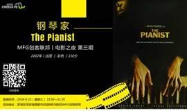 MFG创客联邦丨周三放映厅《钢琴家》The Pianist