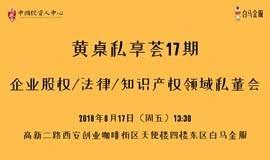 黄桌私享荟17期   企业股权/法律/知识产权领域私董会