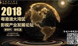 深圳影视展