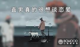 BOWOOD心理博物馆 No.48     直男真的想恋爱
