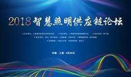2018智慧照明供应链论坛(8月30日上海浦东)