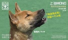 【每周】上海MONO 阿卡贝拉同乐会!单身狗七夕渡劫指南(第231期):单身狗之歌