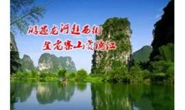 【桂林山水】9月1-2日 骑游遇龙河逛西街 兴坪古镇赏漓江山水