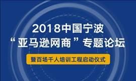 """2018中国宁波""""亚马逊网商""""专题论坛 暨百场千人培训工程启动仪式"""