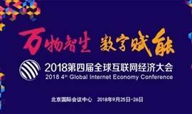 2018第四届全球互联网经济大会