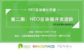 NEO区块链公开课(2):NEO区块链开发进阶