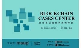 BCCC全球区块链技术峰会_北京区块链技术应用协会BBAA