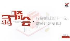 """飞马旅""""骉骑会""""VOL.16西安站——内容创业的下一站,增长还是变现?"""