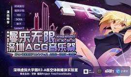 漫乐无限   深圳空体ACG二次元音乐祭live专场