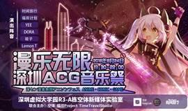 漫乐无限 | 深圳空体ACG二次元音乐祭live专场
