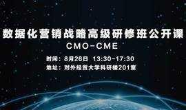 CMO-CME 数据化营销战略高级研修班公开课