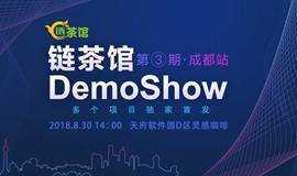 区块链-链茶馆demoshow(成都站)第三期-独家首发专场
