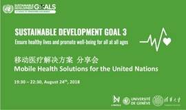 联合国可持续发展目标#3 移动医疗解决方案 Mobile Health Solutions for the United Nations