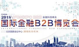北京第十届国际金融B2B博览会暨金融科技峰会