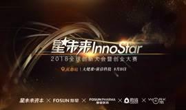 """""""星未来 Innostar""""2018路演活动成都站(项目招募中)"""