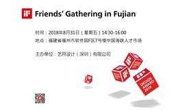 2018 iF设计奖福建说明会|iF Gathering in Fujian 2018