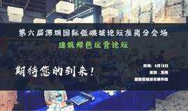 第六届深圳国际低碳城论坛龙岗分会场——建筑绿色运营论坛