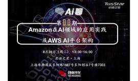 8.28 AI离我们有多远?AWS告诉你! ▏AI聊沙龙第11期报名