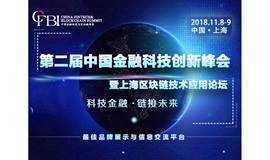 第二届中国金融科技创新峰会