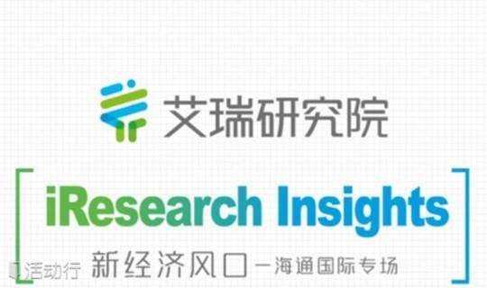 艾瑞咨询-新经济风口峰会(香港)