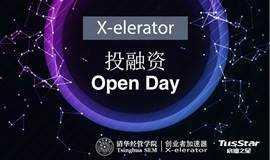 【第十七期至二十期】X-elerator 投融资 Open Day