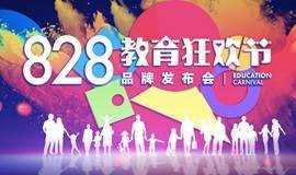 828教育狂欢节品牌发布会