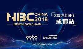 NewBlockchain CHINA 2018 区块链全国行-成都站