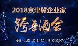 """2018京津冀企业家大型""""跨年""""酒会"""