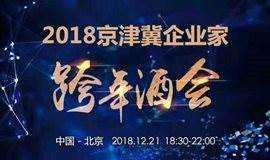 2018京津冀企业家跨年酒会