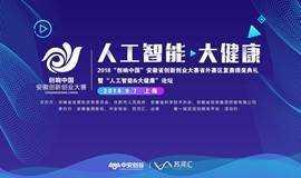 """""""创响中国""""安徽省创新创业大赛上海创新论坛暨上海赛区复赛颁奖典礼"""