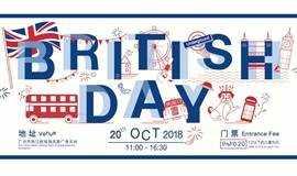 广州英国日 2018 Guangzhou British Day