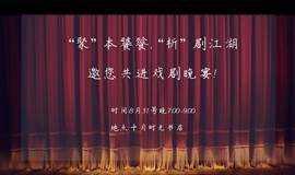 """戏剧·析聚︱""""聚""""本饕餮,""""析""""剧江湖,免费邀您共进戏剧晚宴!"""