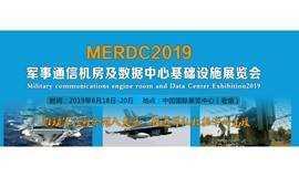 2019军事通信机房及数据中心展览会
