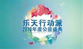 乐天行动派2018年度公益盛典
