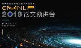 自然语言处理前沿技术研讨会暨EMNLP 2018论文预讲会