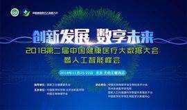 2018第二届中国健康医疗大数据大会暨人工智能峰会