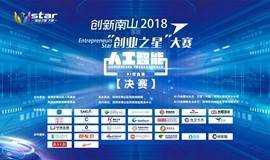 """创新南山2018""""创业之星""""大赛·AI行业赛决赛重磅来袭!"""