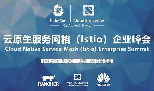 云原生服务网格(Istio)企业峰会