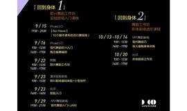 33PERFORM |【早鸟价】9月工作坊全月套票