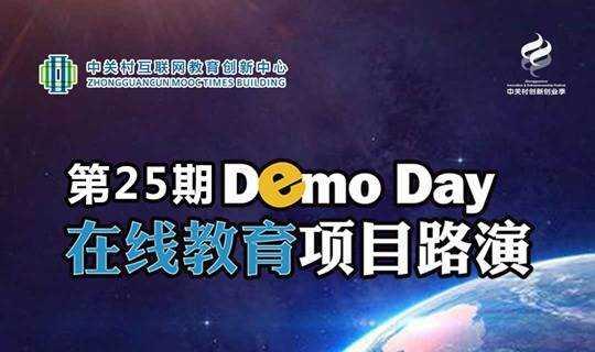 【Demo Day第25期】K12&素质教育专场项目路演