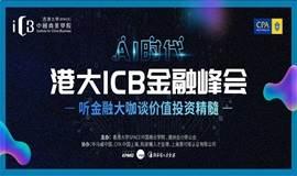 【港大ICB金融峰会】AI时代,听金融大咖谈价值投资精髓