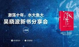 激荡十年,水大鱼大 ——中国企业2008-2018