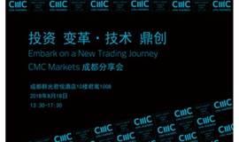 投资 变革.技术 鼎创--CMC Markets 成都分享会