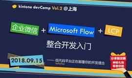 企业微信 | Microsoft Flow | LCP的整合开发入门